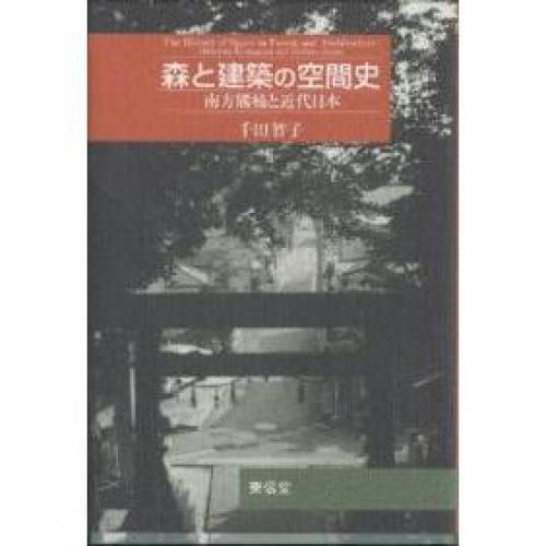 森と建築の空間史 南方熊楠と近代日本/千田智子