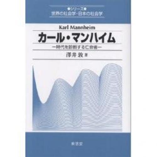 カール・マンハイム 時代を診断する亡命者/澤井敦