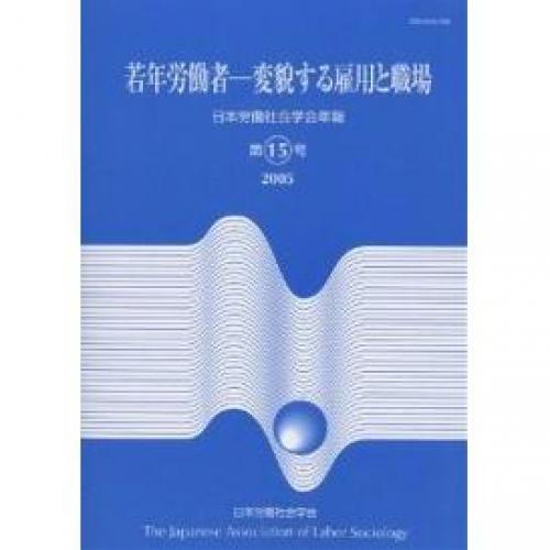 日本労働社会学会年報 第15号(2005)/日本労働社会学会編集委員会
