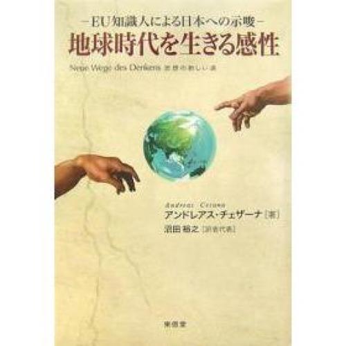 地球時代を生きる感性 EU知識人による日本への示唆 Neue Wege des Denkens思想の新しい道/アンドレアス・チェザーナ/沼田裕之