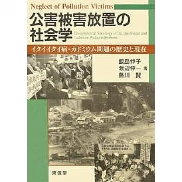 公害被害放置の社会学 イタイイタイ病・カドミウム問題の歴史と現在/飯島伸子