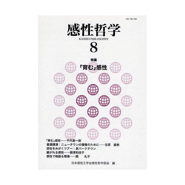 感性哲学 8/日本感性工学会感性哲学部会編集委員会