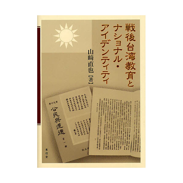 戦後台湾教育とナショナル・アイデンティティ/山崎直也