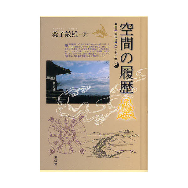 空間の履歴 桑子敏雄哲学エッセイ集/桑子敏雄