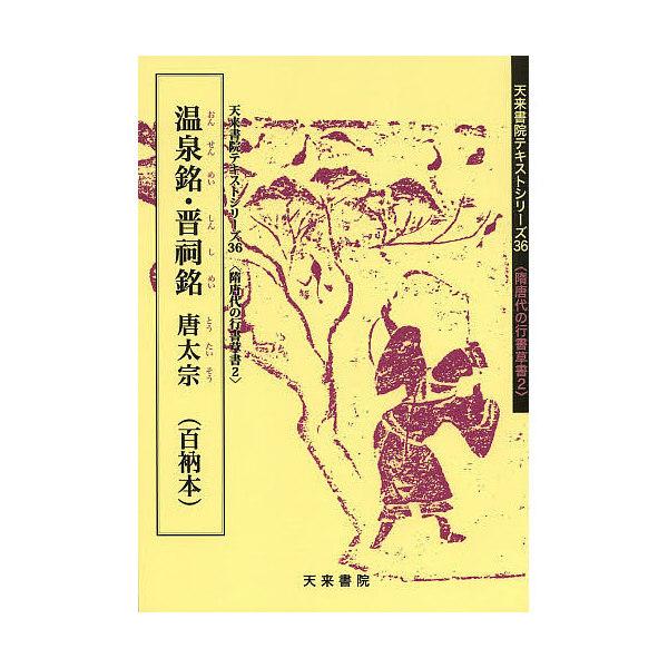 温泉銘/太宗/中野遵/高橋蒼石