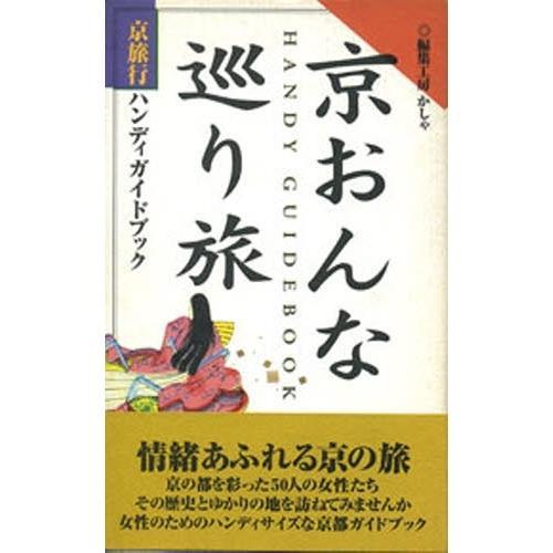 京おんな巡り旅 京旅行ハンディガイドブック/編集工房か舎