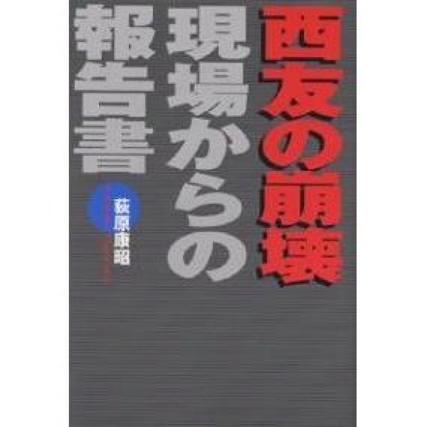 西友の崩壊現場からの報告書/荻原康昭