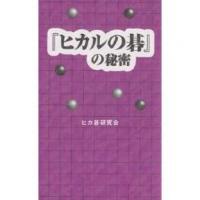 『ヒカルの碁』の秘密/ヒカ碁研究会