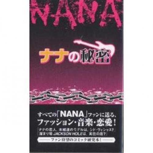ナナの秘密/早乙女京と「NANA」研究会
