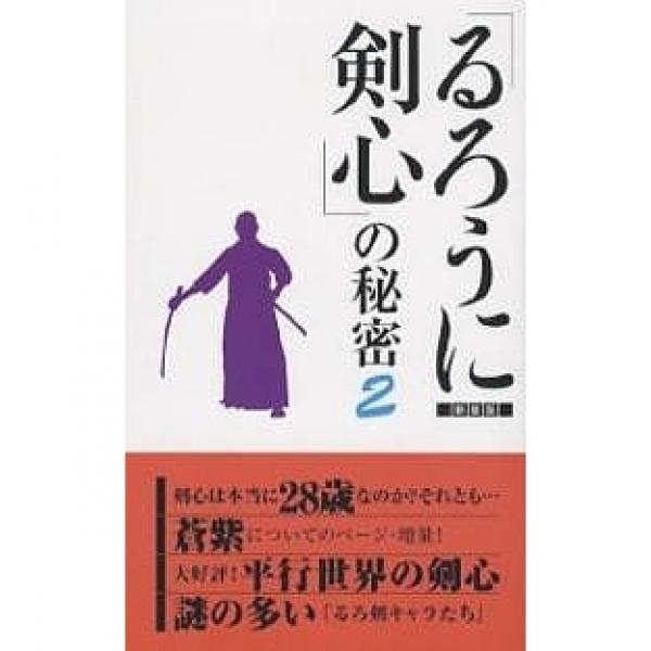 『るろうに剣心』の秘密 2 新装版/浪漫譚倶楽部