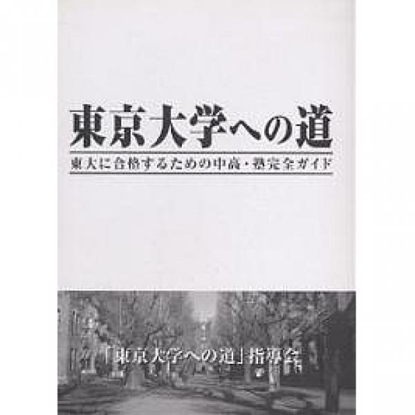 東京大学への道 東大に合格するための中高・塾完全ガイド/「東京大学への道」指導会