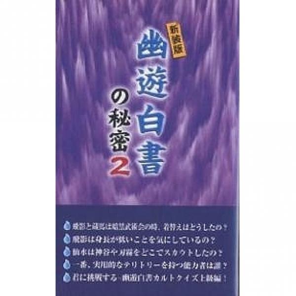 幽遊白書の秘密 2 新装版/横浜幽遊白書研究会
