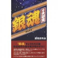 銀魂の大研究/銀魂研究会