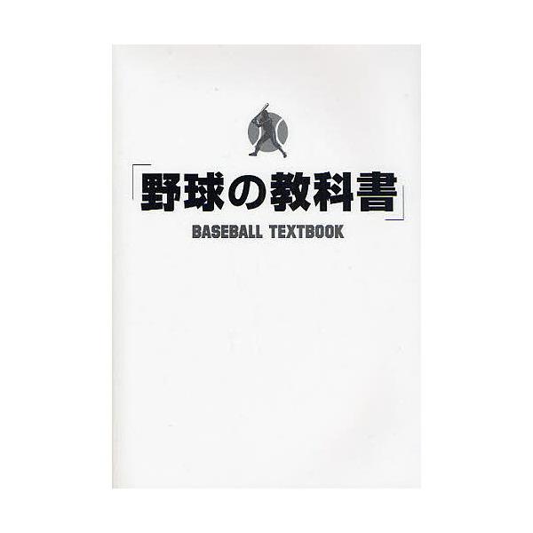 野球の教科書/野球指導書編集委員会
