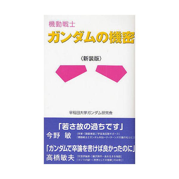 機動戦士ガンダムの機密 新装版/早稲田大学ガンダム研究会