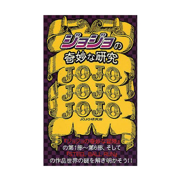 「ジョジョ」の奇妙な研究/JOJO研究会