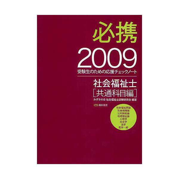必携社会福祉士 共通科目編2009/みずきの会社会福祉士試験研究会