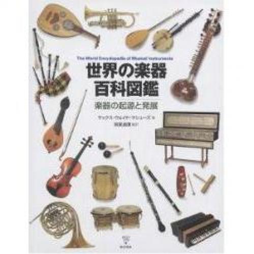 世界の楽器百科図鑑 楽器の起源と発展/マックス・ウェイド・マシューズ