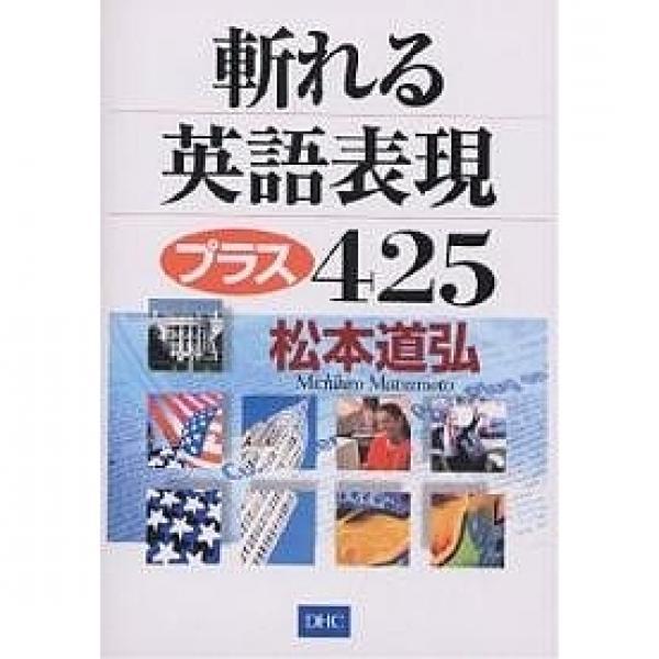 斬れる英語表現プラス425/松本道弘