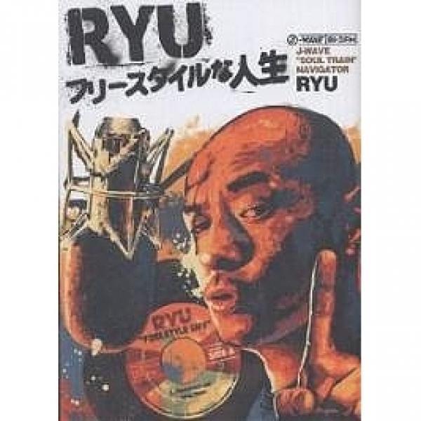 RYUフリースタイルな人生/RYU