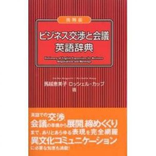 ビジネス交渉と会議英語辞典 携帯版/馬越恵美子/ロッシェル・カップ