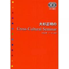 大杉正明のCross‐Cultural Seminar/大杉正明/スーザン岩本