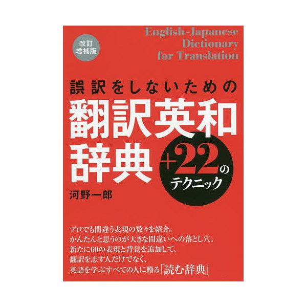 誤訳をしないための翻訳英和辞典+22のテクニック/河野一郎