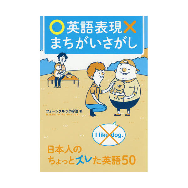 英語表現まちがいさがし 日本人のちょっとズレた英語50/フォーンクルック幹治