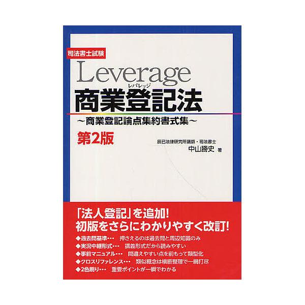 Leverage商業登記法 商業登記論点集約書式集 司法書士試験/中山勝史