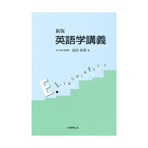 英語学講義/浅田壽男