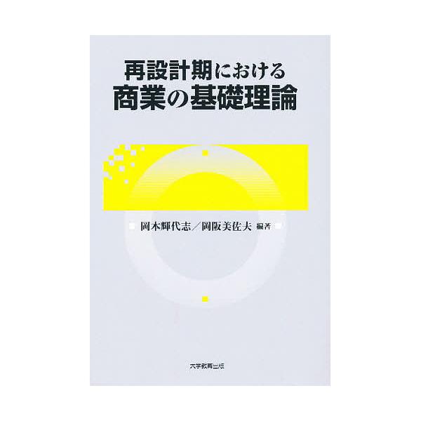 再設計期における商業の基礎理論/岡本輝代志/岡阪美佐夫