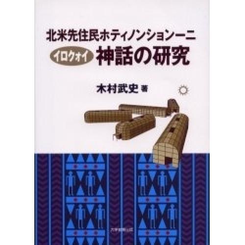 北米先住民ホティノンションーニ(イロクォイ)神話の研究/木村武史
