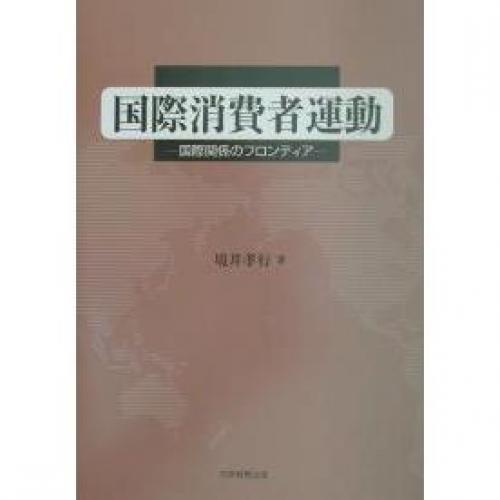 国際消費者運動 国際関係のフロンティア/境井孝行