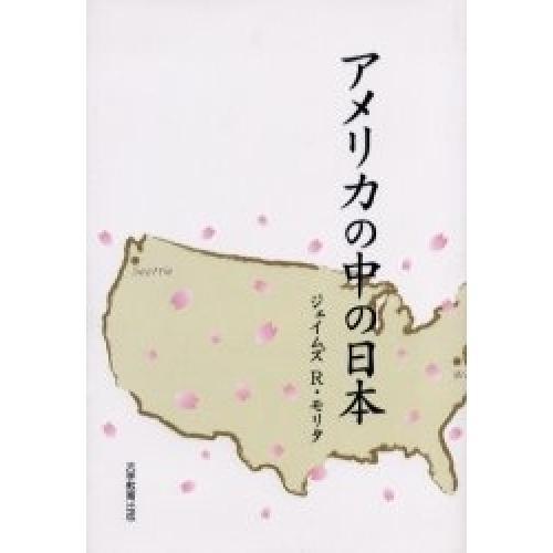 アメリカの中の日本/ジェイムズR.モリタ