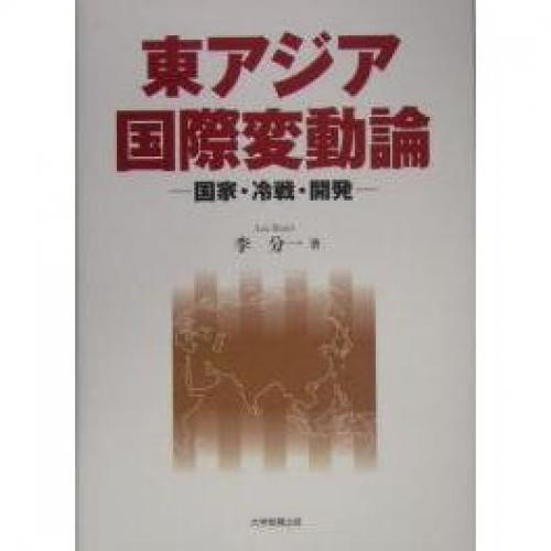 東アジア国際変動論 国家・冷戦・開発/李分一