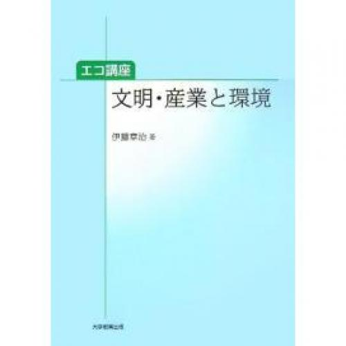文明・産業と環境 エコ講座/伊藤章治