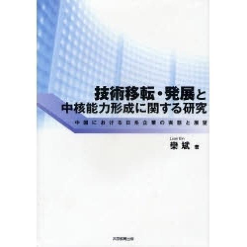 技術移転・発展と中核能力形成に関する研究 中国における日系企業の実態と展望/欒斌