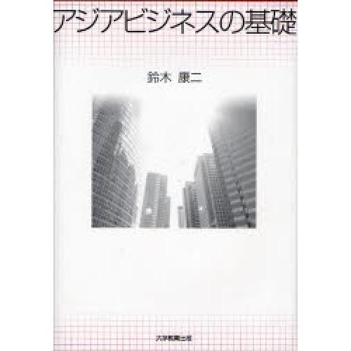 アジアビジネスの基礎/鈴木康二