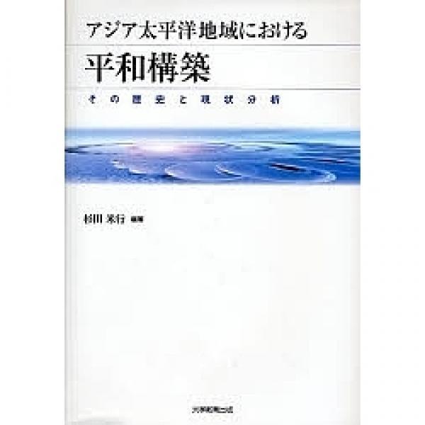 アジア太平洋地域における平和構築 その歴史と現状分析/杉田米行