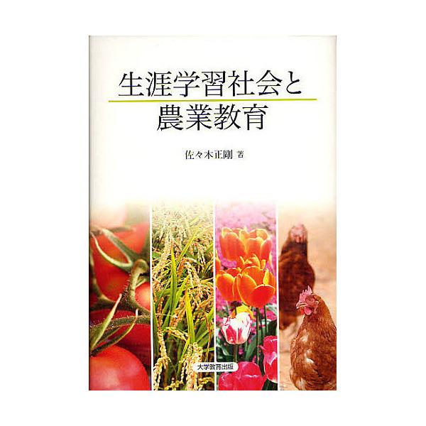 生涯学習社会と農業教育/佐々木正剛