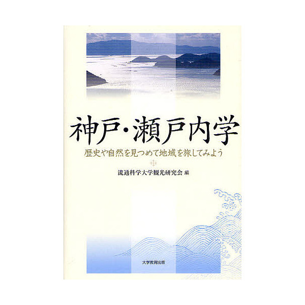 神戸・瀬戸内学 歴史や自然を見つめて地域を旅してみよう/流通科学大学観光研究会