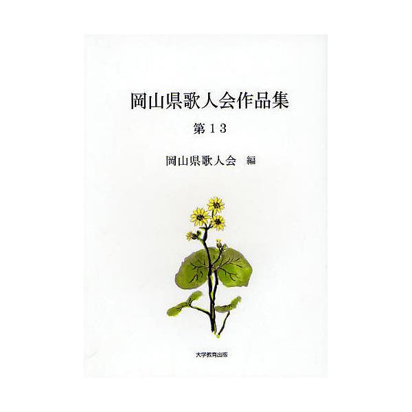 岡山県歌人会作品集 第13/岡山県歌人会