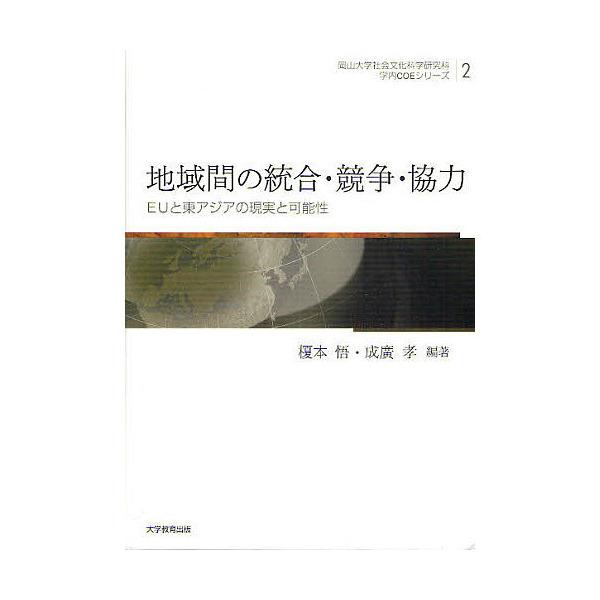 地域間の統合・競争・協力 EUと東アジアの現実と可能性/榎本悟/成廣孝