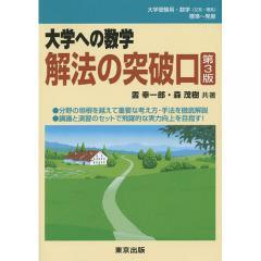 大学への数学解法の突破口/雲幸一郎/森茂樹