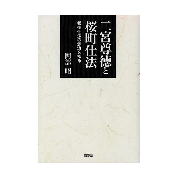 二宮尊徳と桜町仕法 報徳仕法の源流を探る/阿部昭