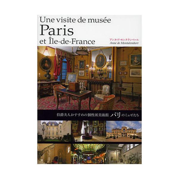 パリのミュゼたち 伯爵夫人おすすめの個性派美術館/アンヌ・ド・モンタランベール