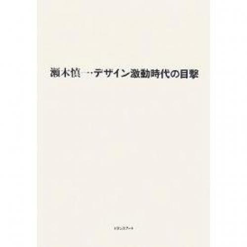 瀬木慎一・デザイン激動時代の目撃/瀬木慎一