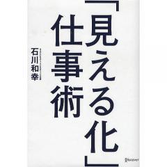 「見える化」仕事術/石川和幸