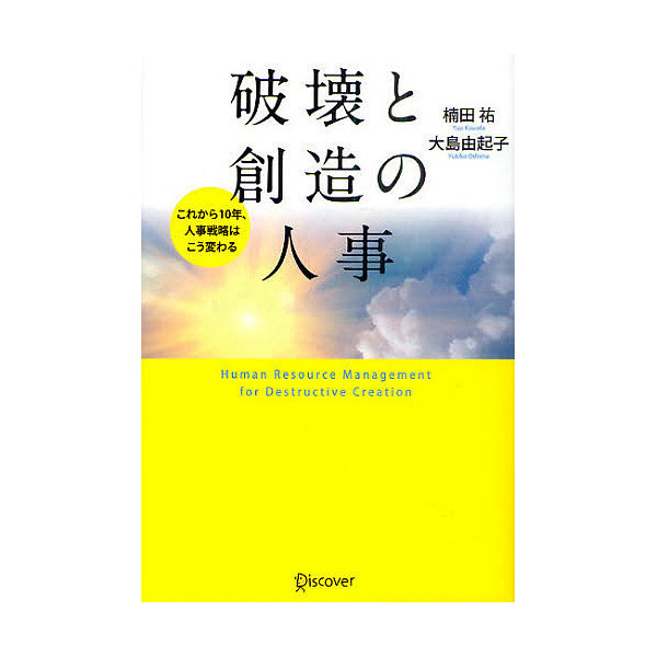 破壊と創造の人事 これから10年、人事戦略はこう変わる/楠田祐/大島由起子