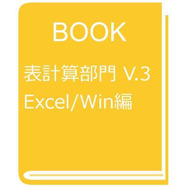 表計算部門 V.3 Excel/Win編